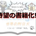 【130819】世界の野良犬が待望の「書籍」化することに!?