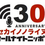 【130905】オールナイトニッポン的な番組、はじめます!★音声あり