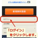 チャットワークChatWorkのコンタクト追加方法(iPhone編)
