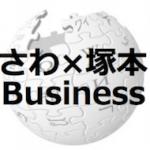★音声無料配布!さわ×塚本BizWikiオープンクラス対談 !