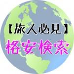 【世界一周】格安航空券の取り方や海外ホテルの探し方など、他まとめ。