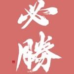 オリジナル「必勝パターン」【ノラ通】