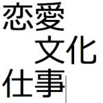 1.恋愛、2.カルチャー、3.ビジネス【ノラ通】