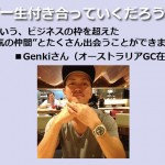 Genkiさんから、感想と推薦の声を頂きました。