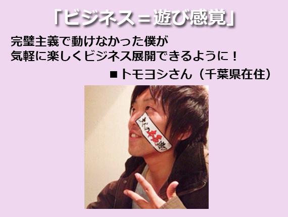kansou_05tomo_mini