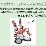 【月収10万円達成】エレトさんから、感想と推薦の声を頂きました。