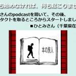 【月収10万円達成】ひとみさんから、感想と推薦の声を頂きました。