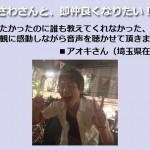【月収10万円達成】アオキさんから、感想と推薦の声を頂きました。