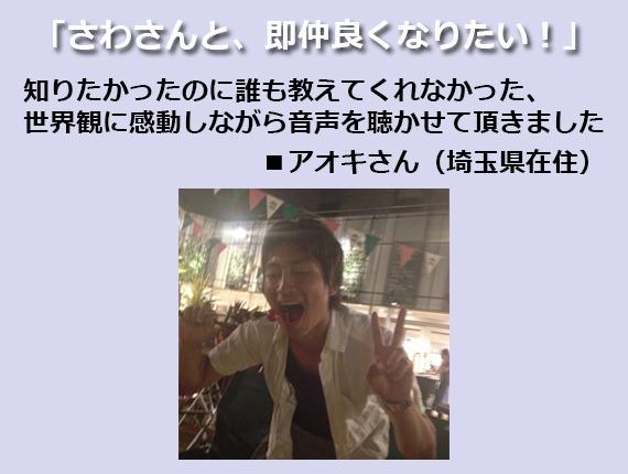 kansou_09aoki_mini