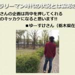 【月収50万円達成】ゆーすけさんから、感想と推薦の声を頂きました。