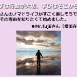 【月収100万円超!】企画参加者の、Mr.Fujiiさんから、感想と推薦の声を頂きました。