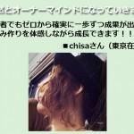 【月収10万円達成】Chisaさんから、感想と推薦の声を頂きました。