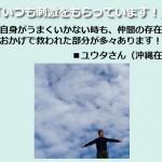 【月収35万円達成】企画参加者の、ユウタさんから、感想と推薦の声を頂きました。