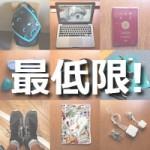 3分でわかる世界一周旅行するための荷物まとめ。バックパックの中身を全部公開/2015-16年版