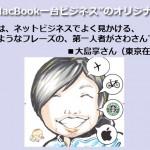 ノマドライフを送る、大島享さんから推薦のお言葉を頂きました。