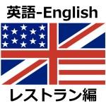 海外ですぐに話せる英語フレーズ【レストラン編】
