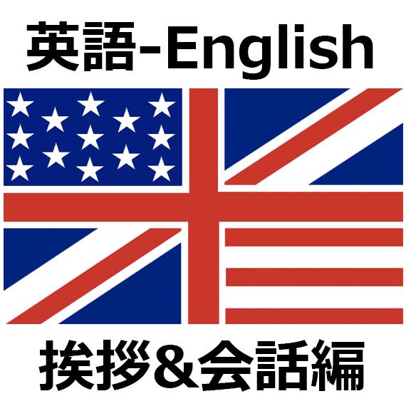 English_greeting