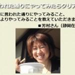 企画参加者の芳村さんから、感想と推薦の声を頂きました。