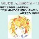 【月収10万円達成】ゆずさんから、感想と推薦の声を頂きました。