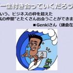 【月収100万円達成】企画参加者のGenkiさんから、感想と推薦の声を頂きました!