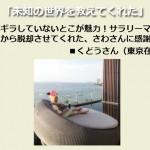 【月収70万円達成】企画参加者の、くどうさんから、感想と推薦の声を頂きました。