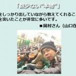 企画参加者の岡村さんから、感想と推薦の声を頂きました。