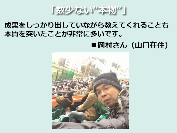 kansou_23okamura