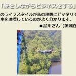 企画参加者の品川さんから、感想と推薦の声を頂きました。