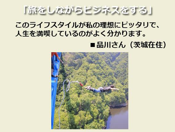 kansou_25shinagawa