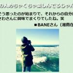 企画参加者のBANEさんから、感想と推薦の声を頂きました。
