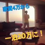 【家賃4万円のビンボー生活から一泊20万円のホテルに泊まれるまでに!】