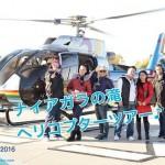 【ナイアガラの滝、ヘリコプターツアー♪】