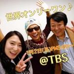 【TBS出演決定!2017/1/2(水)午後3時〜】