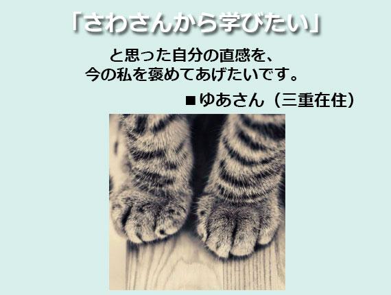 kansou_38yua