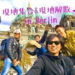 【特別音声】結果的に10万円相当!?自由系4人組ドイツ対談。