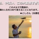 【月収100万円達成】企画参加者の、としさんから、感想と推薦の声を頂きました!
