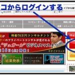 infotopさわ特典の受取方法を解説!