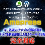 Amepress(アメプレス)導入メリット&レビュー