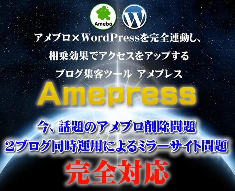 amepress01