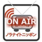 【130918】ノラナイトニッポン004メルマガ解除通知49件。in北海道