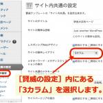 賢威6.1デフォルトの2カラムから「3カラムに変更する」手順