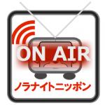 【ノラナイトニッポン002】ノラナイトは読者さんのリクエストに答えて行く参加型番組にします!