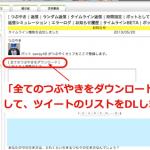 twittbotで自動投稿しているツイートを一括DLして移行する方法