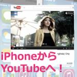 iPhoneからそのままYouTubeに動画をアップする方法。