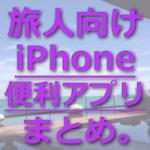 世界の旅人のための便利なiPhoneアプリ系まとめ。