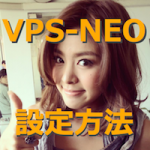 VPS-NEOメルマガ配信設定方法まとめページ