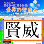 WordPress賢威6のカスタマイズメモまとめ。随時更新中!