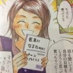 最近の進研ゼミの漫画がヤバイ!【ノラ通】