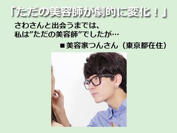 kansou_01thun_mini