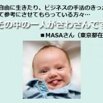【年収1,000万超!】企画参加者の、MASAさんから、感想と推薦の声を頂きました。